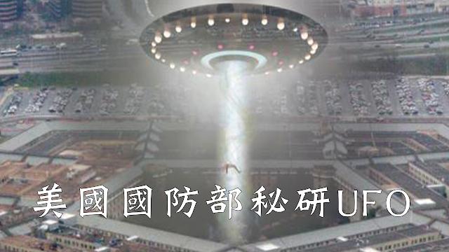 美國秘研UFO  先進航天威脅識別計劃