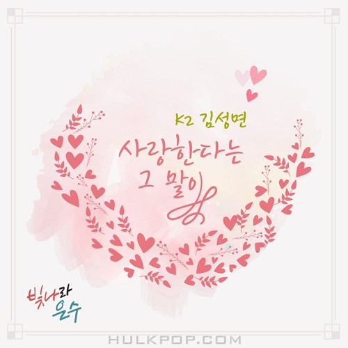 K2 (Kim Sung Myun) – The Shining Eun Soo OST Part.10