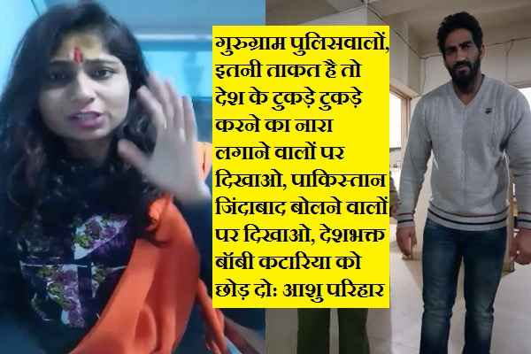 ashu-parihar-slams-gurugram-police-for-torture-bobby-kataria-news