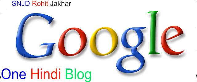 Google One Hindi Blog