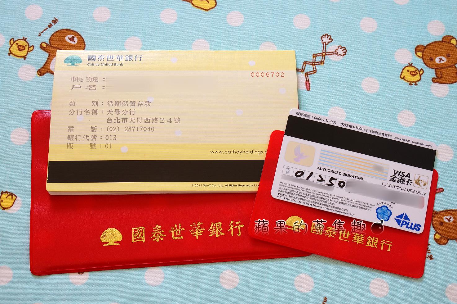 蘋果的蒐集趣: 國泰世華 拉拉熊 i刷金融卡 (更新:封套也有拉拉熊!)