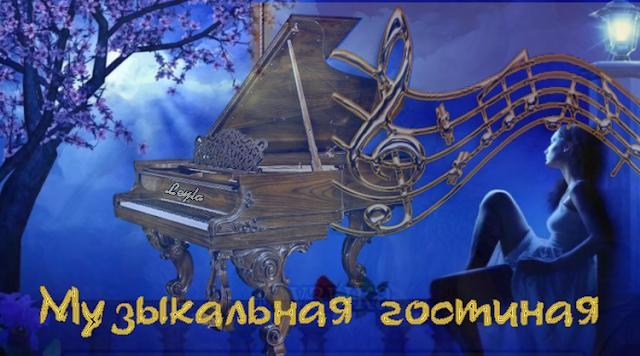 """""""музыкальная гостиная""""_ блог Ирины Горячевой """"Ступени Совершенствования"""""""