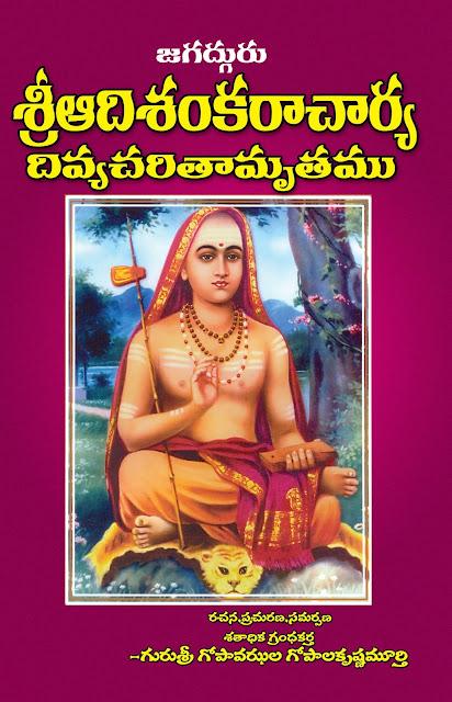 ఆదిశంకరాచార్య చరిత్ర | adi shankaracharya Charitra | GRANTHANIDHI | MOHANPUBLICATIONS | bhaktipustakalu