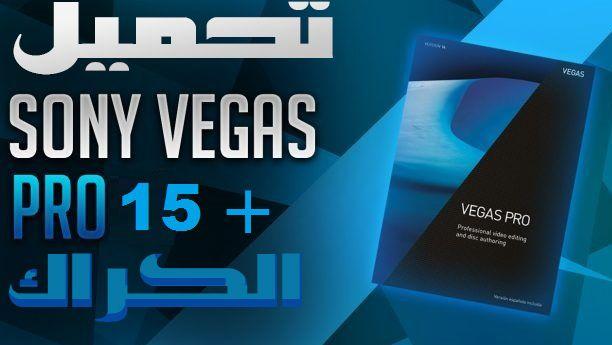 جديد/ تحميل مباشر سوني فيغاس Vegas Pro 15 كامل بالتفعيل