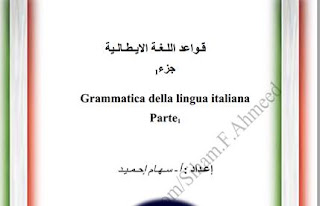 قواعد اللغة الايطالية للمبتدئين pdf