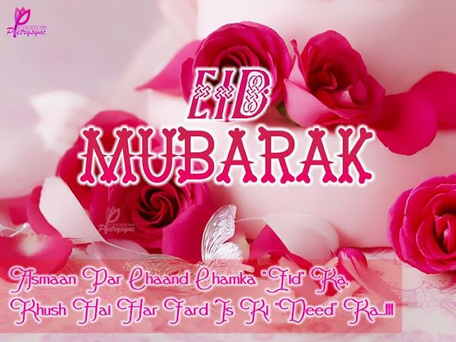 Eid Mubarak In Advance Images