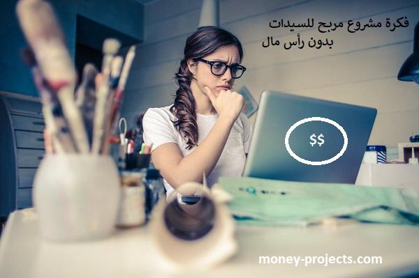 مشاريع صغيرة مربحة للنساء