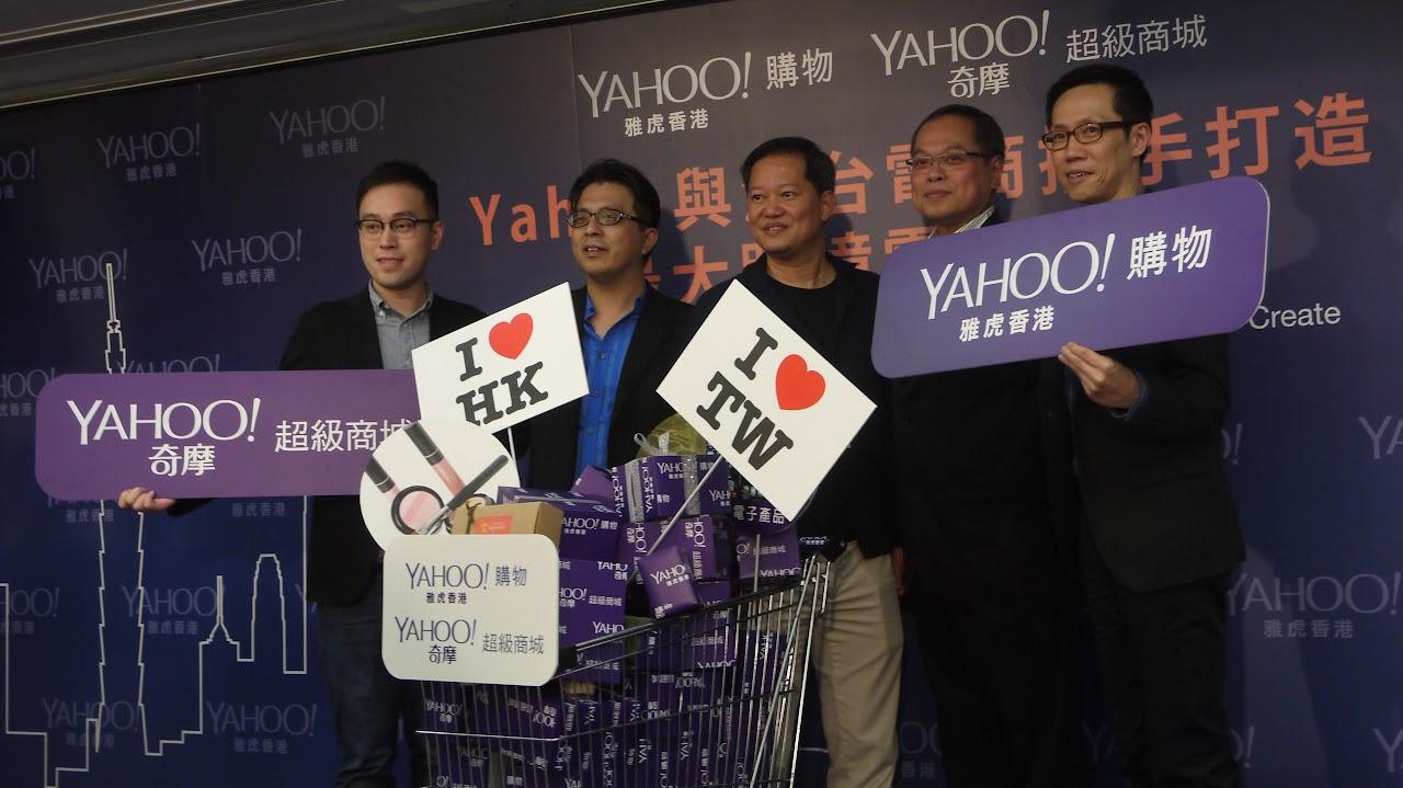 Yahoo奇摩攜手百餘台商,跨境香港B2C旗艦店拼雙11網購熱潮