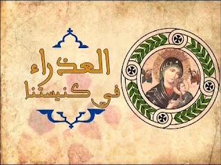 العذراء مريم القداس الالهي أبونا