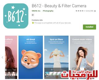 أفضل تطبيق كاميرا للأندرويد - B612 - Beauty & Filter Camera