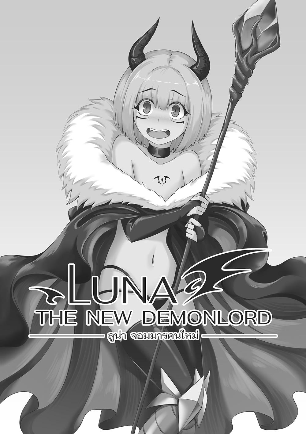 อ่านการ์ตูน LUNA The New Demonlord ตอนที่ 1 หน้า 2