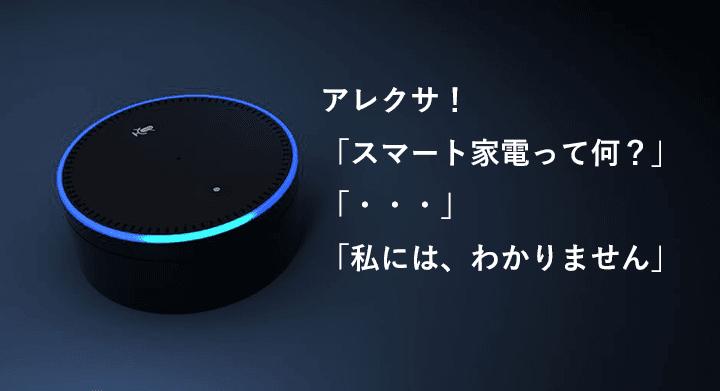 【我が家のスマート家電】QrioとArloとAmazon EchoでホームセキュリティをDIY