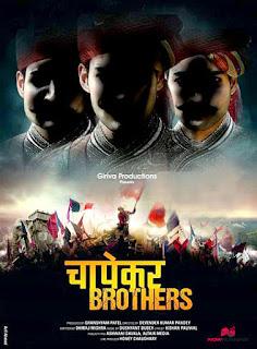 Chapekar Brothers 2016 Worldfree4u – Hindi Movie DVDScr HD 720P ESubs