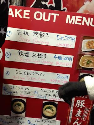Take out menu of Osaka Oshko Dotonbori