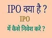 IPO में निवेश। | IPO क्या है और IPO में निवेश कैसे करे ?