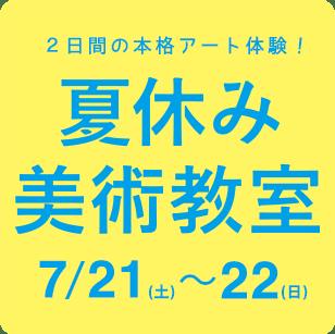 美術クラブ_夏休み美術教室2018