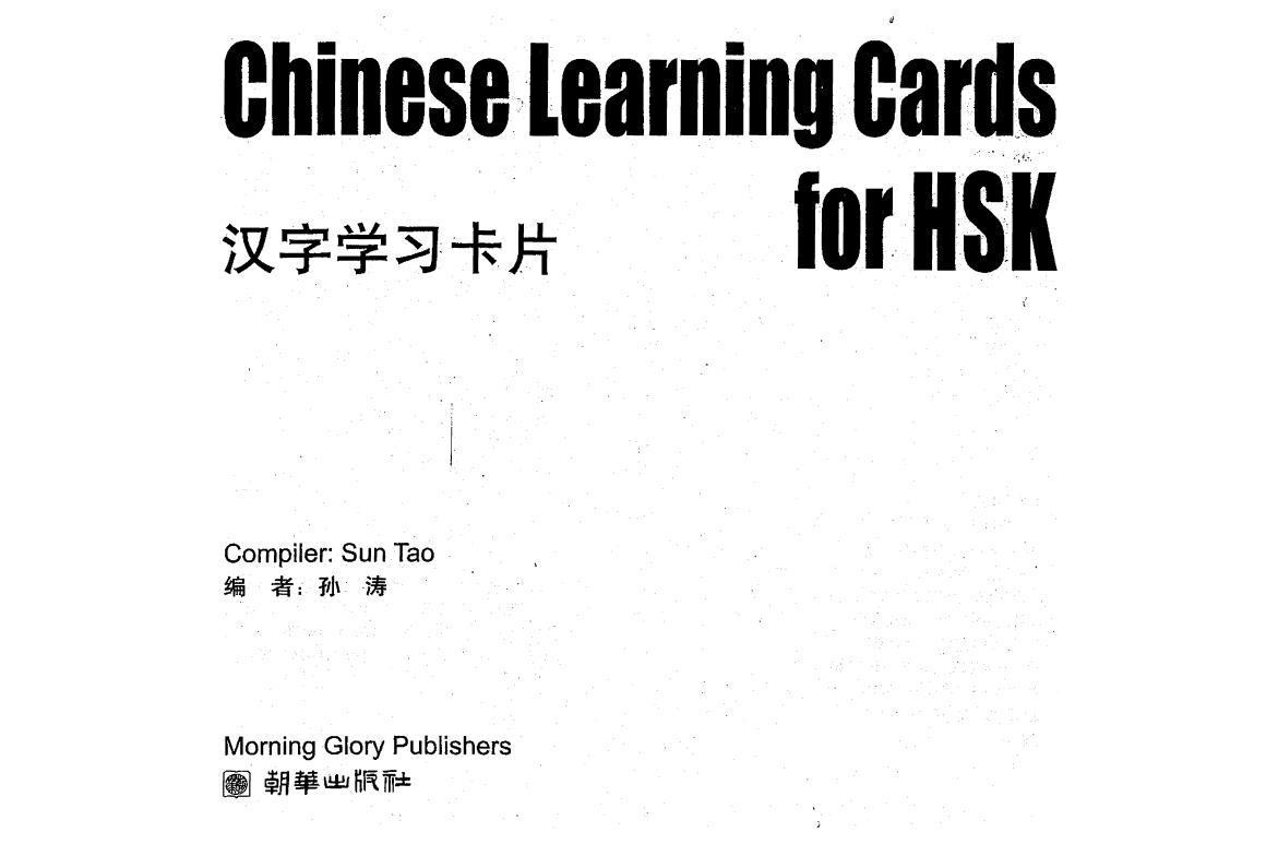 2005  Sun Tao 孙涛  Chinese learning cards for HSK | HOA VĂN THƯƠNG MẠI