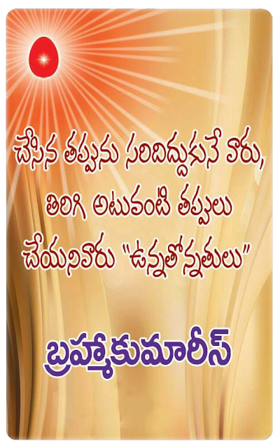 telugu-positive-quotes-for-life