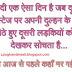 Funny Shadi Karke Fas Gaya Jokes