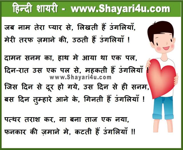 प्यार रोमैंटीक शायरी, सनम मे नाम शायरी। Love Payar Romantic Shayari