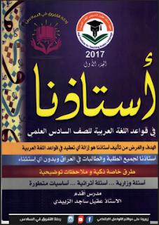 سلسلة ملازم الأستاذ عقيل الزبيدي لمادة اللغة العربية للصف السادس العلمي 2017