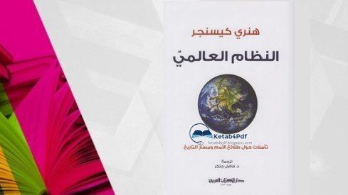 كتاب.. النظام العالمي ( تأملات حول طلائع الأمم ومسارات التاريخ )