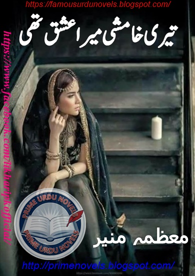Teri khamoshi mera ishq thi novel online reading by Moazma Munir Complete