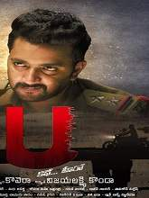 U – Kathe Hero Telugu Full Movie Watch Online Free