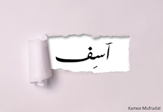 maaf dalam bahasa arab