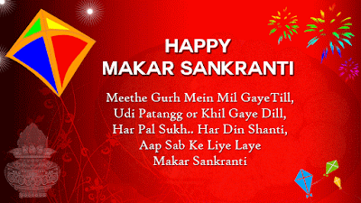 Makar Sankranti New Quote Photo