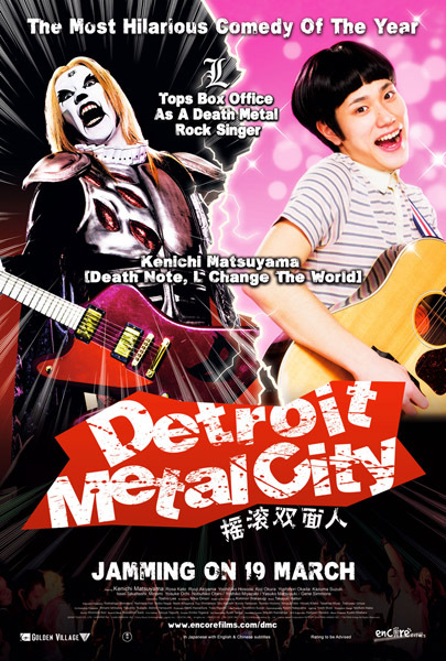 Detoroito Metaru Shiti (2008) Detroit Metal City ταινιες online seires oipeirates greek subs