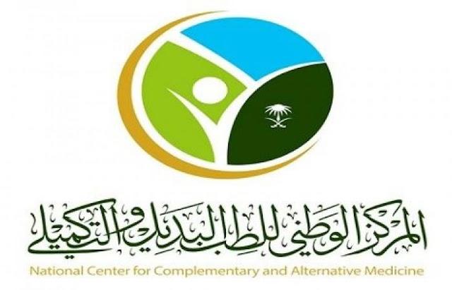 وظائف فنية وإدارية شاغرة بمركز الطب البديل #الرياض