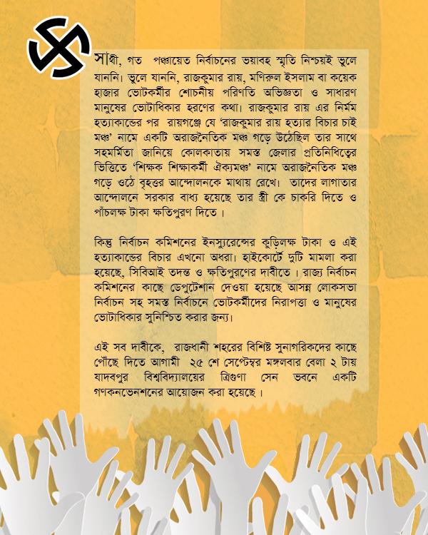 'শিক্ষক শিক্ষাকর্মী ঐক্যমঞ্চ' আহবানে আগামী  ২৫ শে সেপ্টেম্বর  যাদবপুর বিশ্ববিদ্যালয়ের ত্রিগুণা সেন ভবনে  গণকনভেনশন।