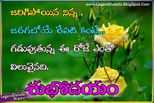 Telugu Subhodayam Quotations with Beautiful images, Telugu Inspirational Good Morning quotes and messages, Nice Motivational Subhodayam telugu messages, Subhodayam Telugu wishes with Inspirational Quotes