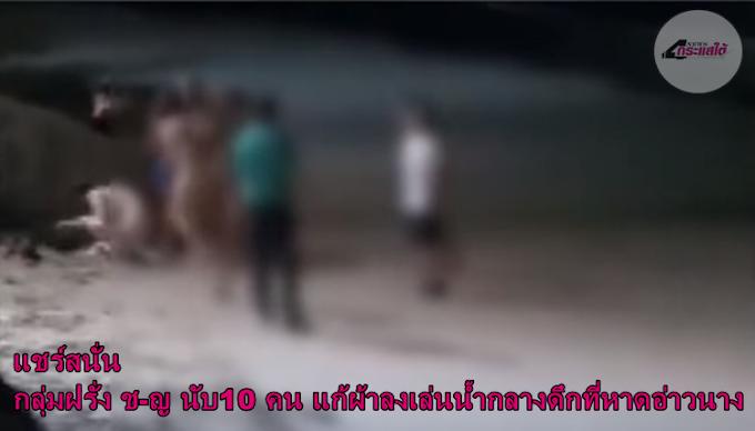แชร์สนั่น กลุ่มฝรั่ง ช-ญ นับ10 คน แก้ผ้าลงเล่นน้ำกลางดึกที่หาดอ่าวนาง(มีคลิป)