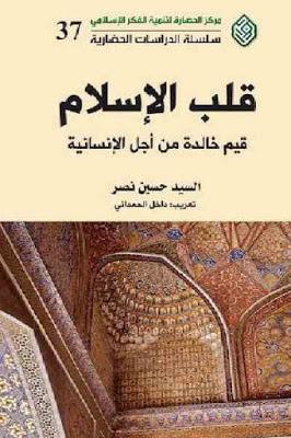 قلب الإسلام: قيم خالدة من أجل الإسلام pdf السيد حسين نصر