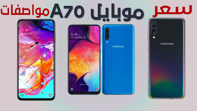 سعر و مواصفات موبايل Samsung Galaxy A70 - ثمن هاتف إيه 70