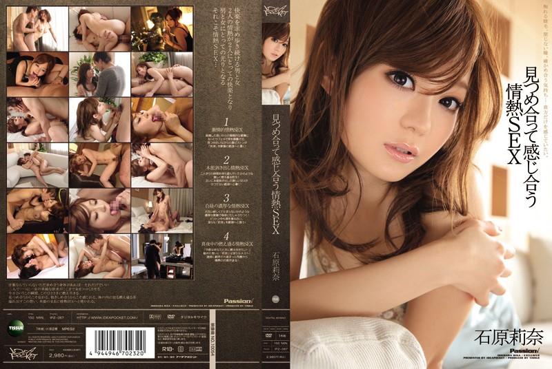 Rina Ishihara SEX Passion Staring At Each Other And Feel Each Other [IPZ-067 Rina Ishihara]