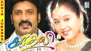 Kaadhali Tamil Movie Audio Jukebox (Full Songs)