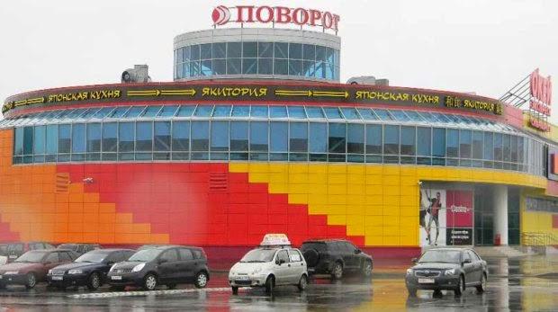 Торгово-развлекательный центр «Поворот»