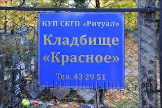 Полоцк. Кладбище Красное (Лютеранское)