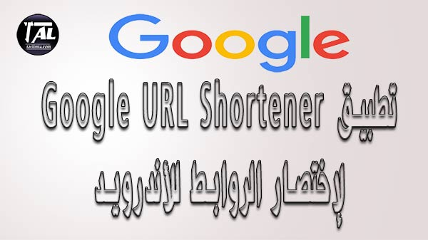 تطبيق Google URL Shortener لإختصار الروابط للأندرويد