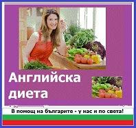 https://otslabvane1.blogspot.bg/2017/07/english-diet.html