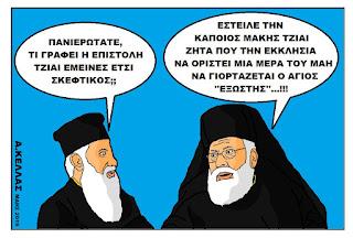 """Άγιος """"Εξώστης"""""""