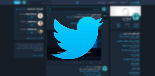 كيفية تفعيل الوضع الليلي على تويتر للهواتف و الكمبيوتر