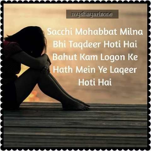 Mohabbat Ki Lakeer Sad Love Lines Whatsapp Status Shayari Image Download in Hindi