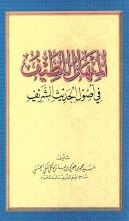 al-Manhalul Lathif Fi Ushul al-Hadith al-Syarif
