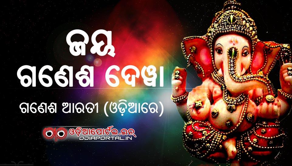 Ganesh Arati Jay Ganesh Dewa Lyrics In Odia Language Pdf Download  Odiaportalin-6862