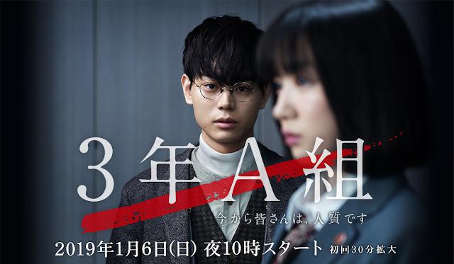 Download Dorama Jepang 3 Nen A Kumi: Ima kara Mina-san wa, Hitojichi Desu Batch Subtitle Indonesia