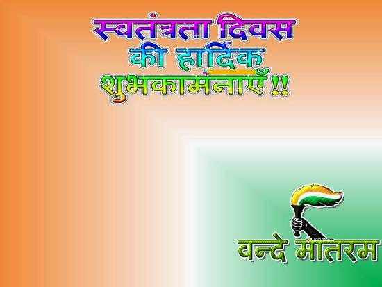 Happy Independence Day 2013 Quotes,Sms And Message In Hindi